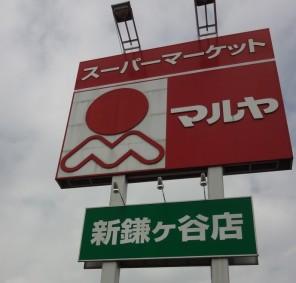 bc_マルヤ新鎌_看板eye