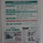 bc_市役所封筒表