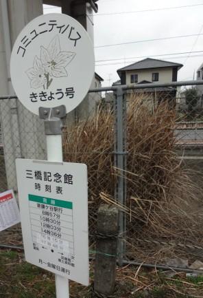 bc_コミュニティバス三橋記念館