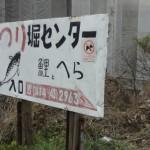 bc_つり掘センター_入口看板
