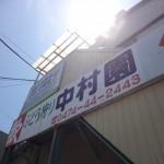 bc_140811_中村園11