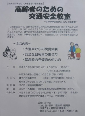 bc_140925_交通安全教室掲示