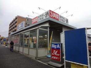 bc_140904_Big-A新鎌2