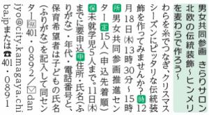 bc_141211_きらりサロン_ヒンメリ