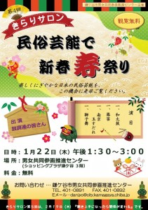 bc_150122_きらりサロン_新春寿祭り