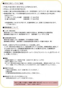 bc_150205_地もっと職場訪問in鎌ケ谷2