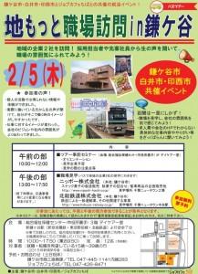 bc_150205_地もっと職場訪問in鎌ケ谷1