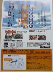 bc_141116_鎌ケ谷総合病院_第6回健康祭2014_00