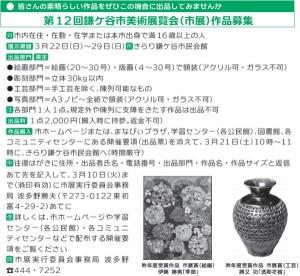 bc_150310_第12回鎌ケ谷市美術展覧会募集