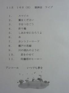 bc_141116_鎌ケ谷総合病院_第6回健康祭2014_19