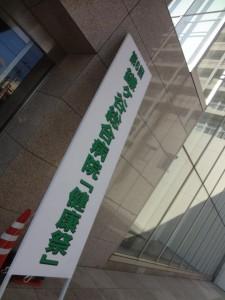 bc_141116_鎌ケ谷総合病院_第6回健康祭2014_11