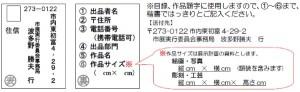 bc_150310_第12回鎌ケ谷市美術展覧会募集4