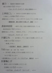 bc_141116_鎌ケ谷総合病院_第6回健康祭2014_21