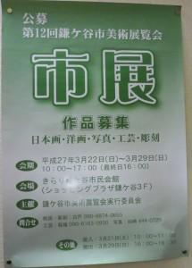 bc_150310_第12回鎌ケ谷市美術展覧会募集2