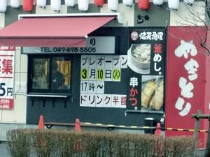 bc_150309_備長扇谷6