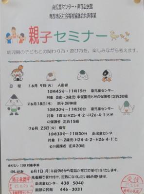 bc_150609_親子セミナー南児童2