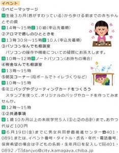 bc_150627_男女きらりフェスタ2
