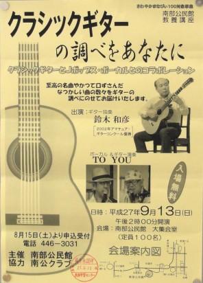 bc_150913_クラシックギターの調べ2