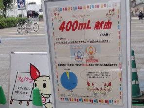bc_150621_イオン献血4
