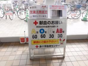bc_151115_イオン鎌ケ谷店 献血【レポ】1