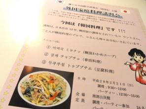 bc_160213_外国家庭料理講習会「韓国料理の調理実習と試食パーティ」3