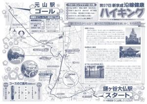 bc_160314_新京成沿線ハイキング6