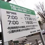bc_160321_貝柄山公園02