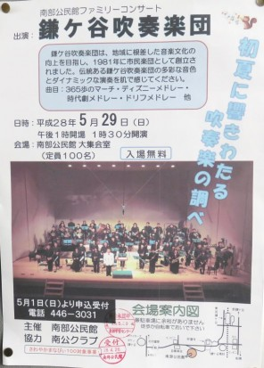 bc_160529_南部公民館ファミリーコンサート3