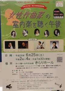 bc_160625_男女共同参画コンサート2