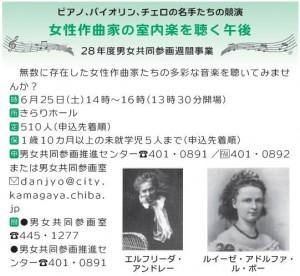 bc_160625_男女共同参画コンサート1