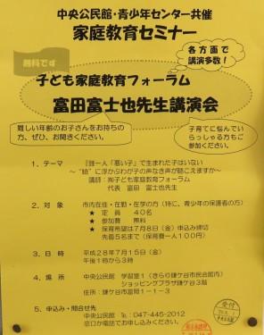 bc_160708_子ども家庭教育フォーラム
