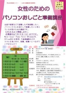 bc_160729_男女共同参画 パソコンおしごと準備講座2