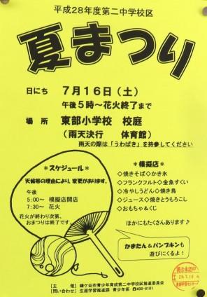 bc_160716_第二中学区 夏まつり2