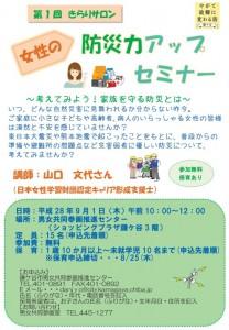 bc_160825_女性の防災力アップセミナー2