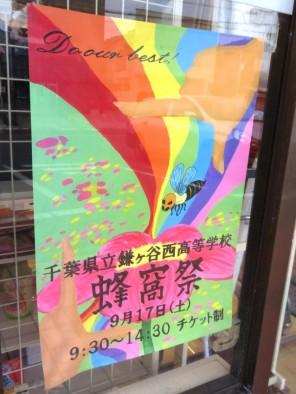 bc_160917_鎌西高文化祭