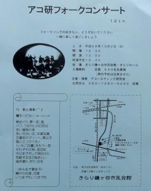 bc_161002_アコ研フォークコンサート