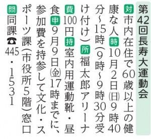 bc_160909_第42回長寿大運動会