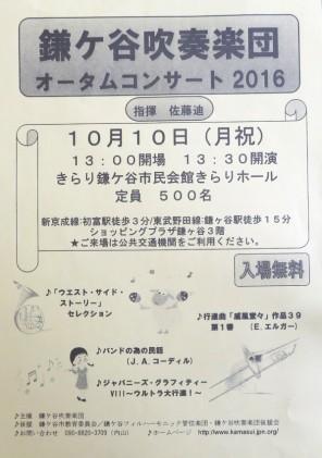 bc_161010_鎌ケ谷吹奏楽団オータムコンサート2016 2