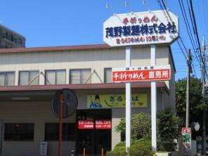 bc_161006_茂野製麺3-1