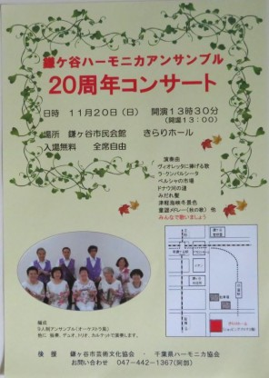 bc_161120_鎌ケ谷ハーモニカアンサンブル20周年コンサート 表