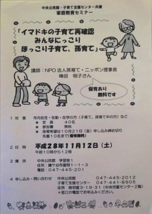 bc_161104_〆家庭教育セミナー「イマドキの子育て再確認みんなでにっこり、ほっこり子育て、孫育て」2