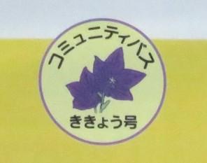 bc_161101_ききょう号増便2