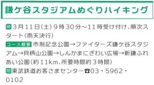 bc_170311_鎌ケ谷スタジアムめぐりハイキング1