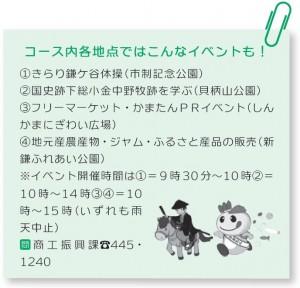 bc_170311_鎌ケ谷スタジアムめぐりハイキング2