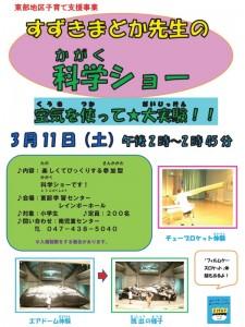 bc_170311_東部学習センター 科学ショー2