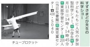 bc_170311_東部学習センター 科学ショー1