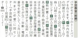 bc_170511_〆手芸教室(前期)1
